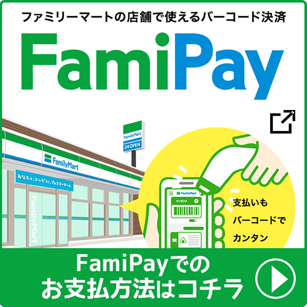 famipay_psy_600600_sp.png