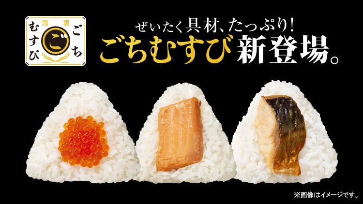 omusubi2020_750x422.jpg