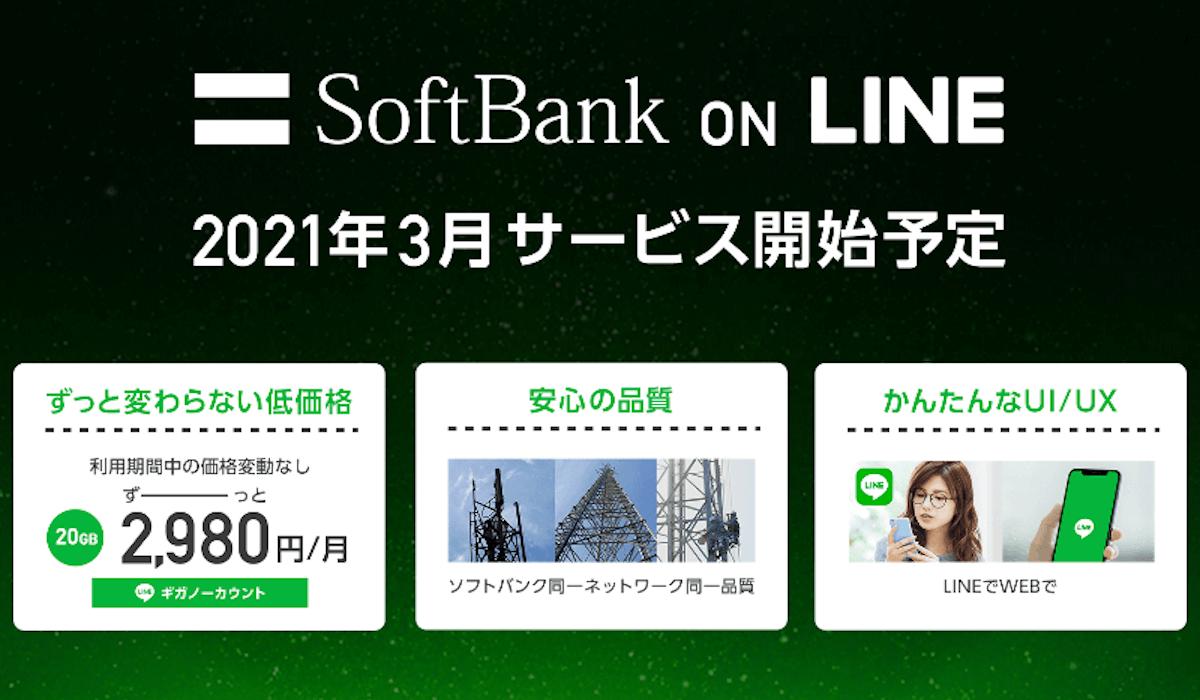 softbank-on-line-1.png